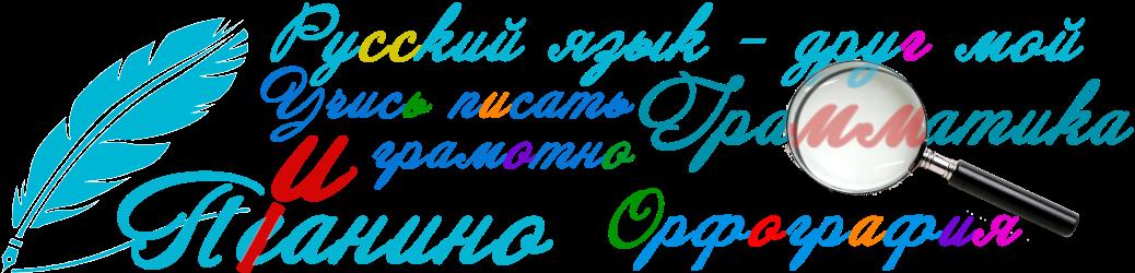 Учителю русского языка и литературы